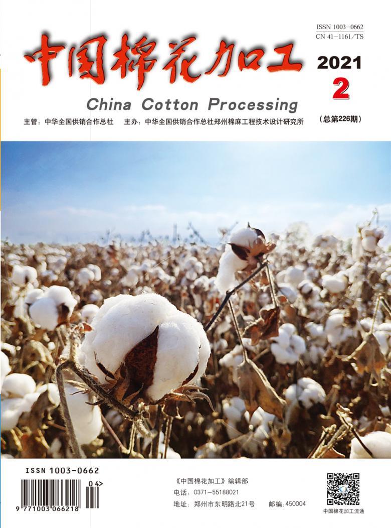中国棉花加工杂志