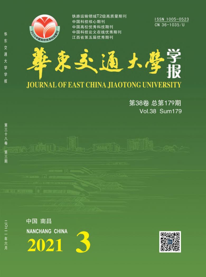 华东交通大学学报杂志