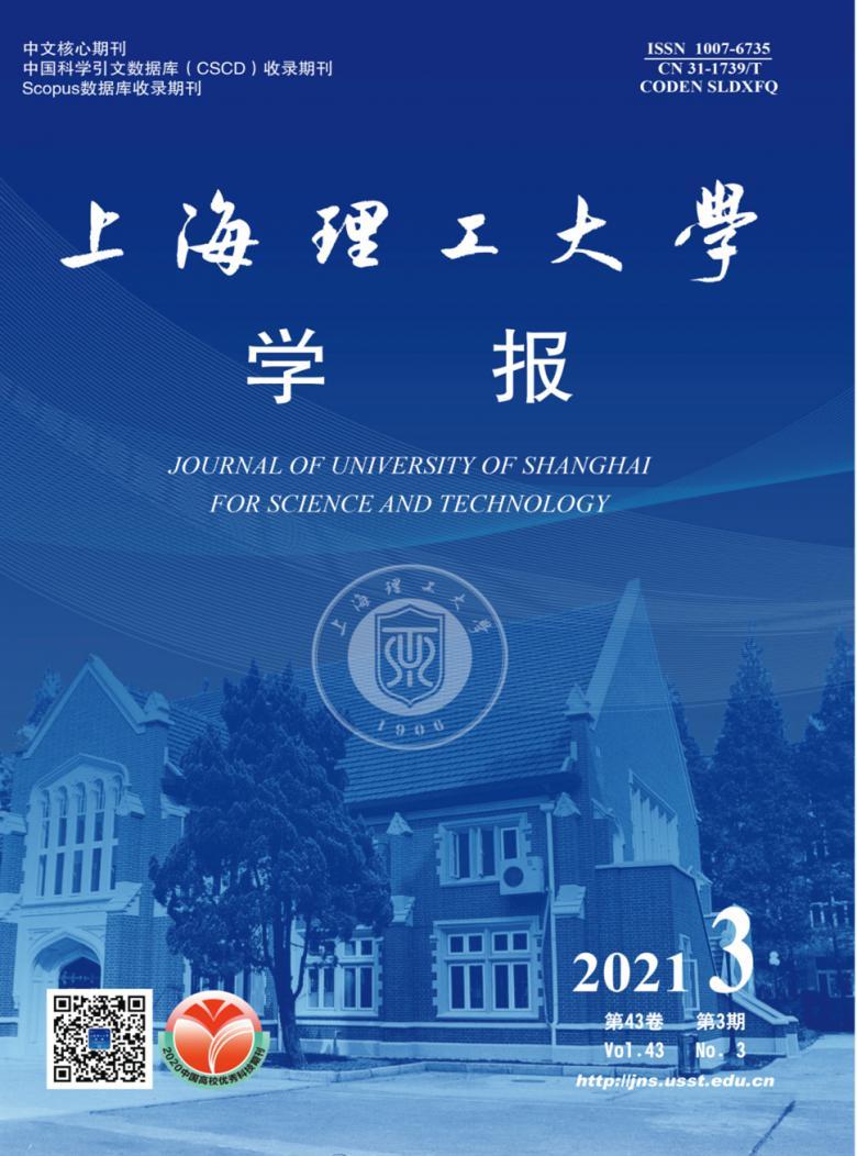 上海理工大学学报杂志