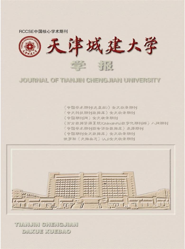 天津城建大学学报杂志