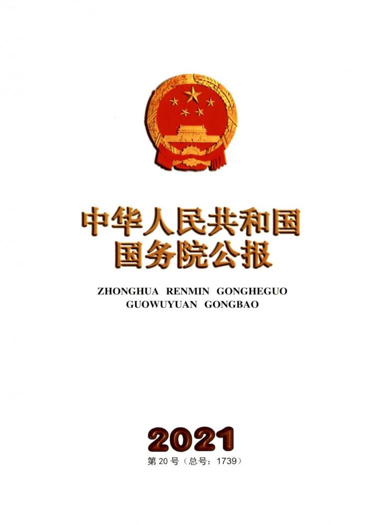 中华人民共和国国务院公报杂志