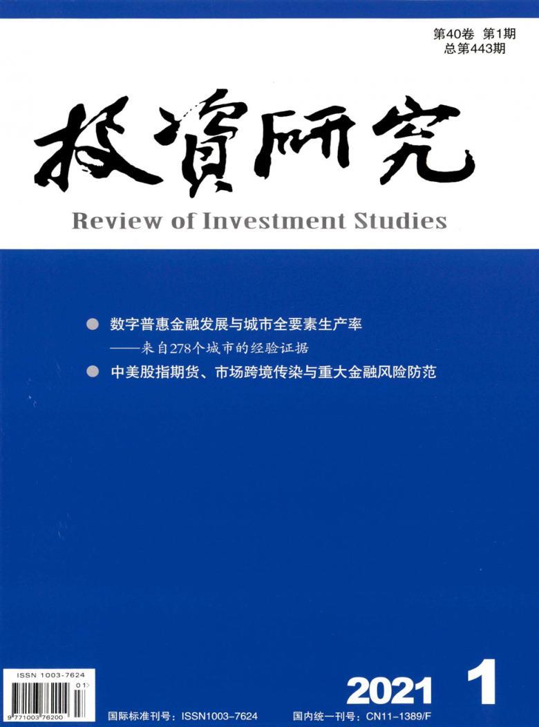 投资研究杂志