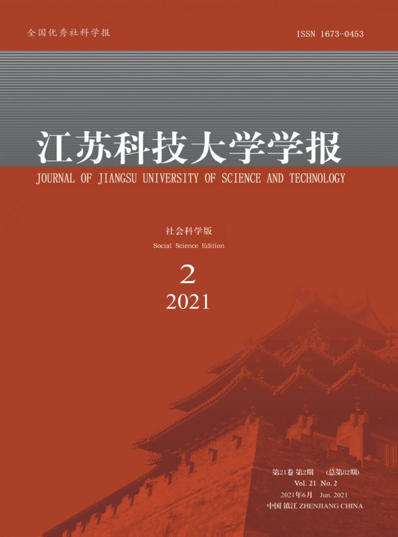 江苏科技大学学报杂志