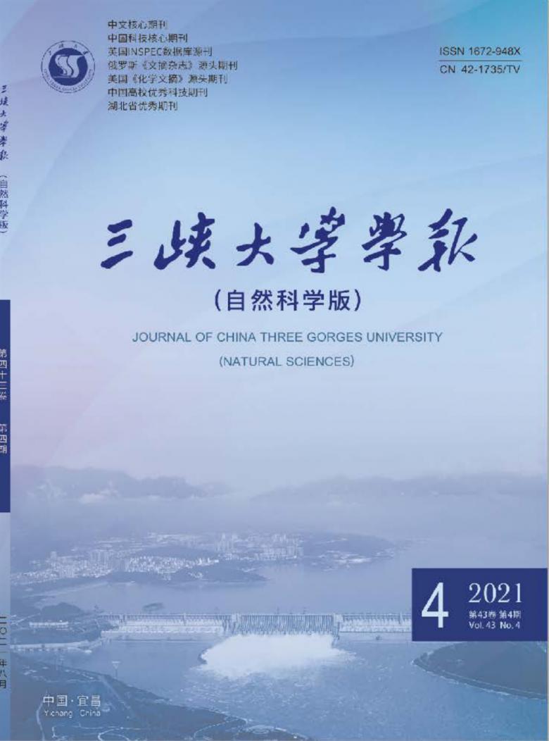 三峡大学学报杂志