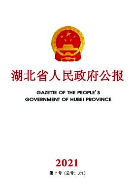 湖北省人民政府公报杂志
