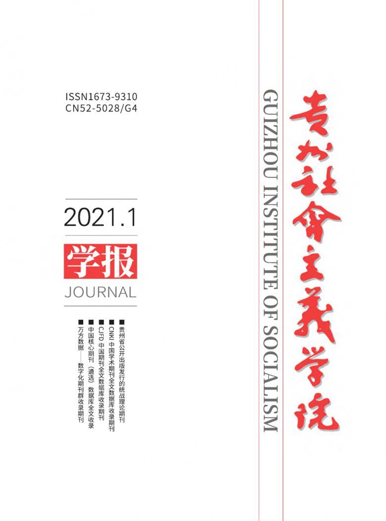 贵州社会主义学院学报杂志