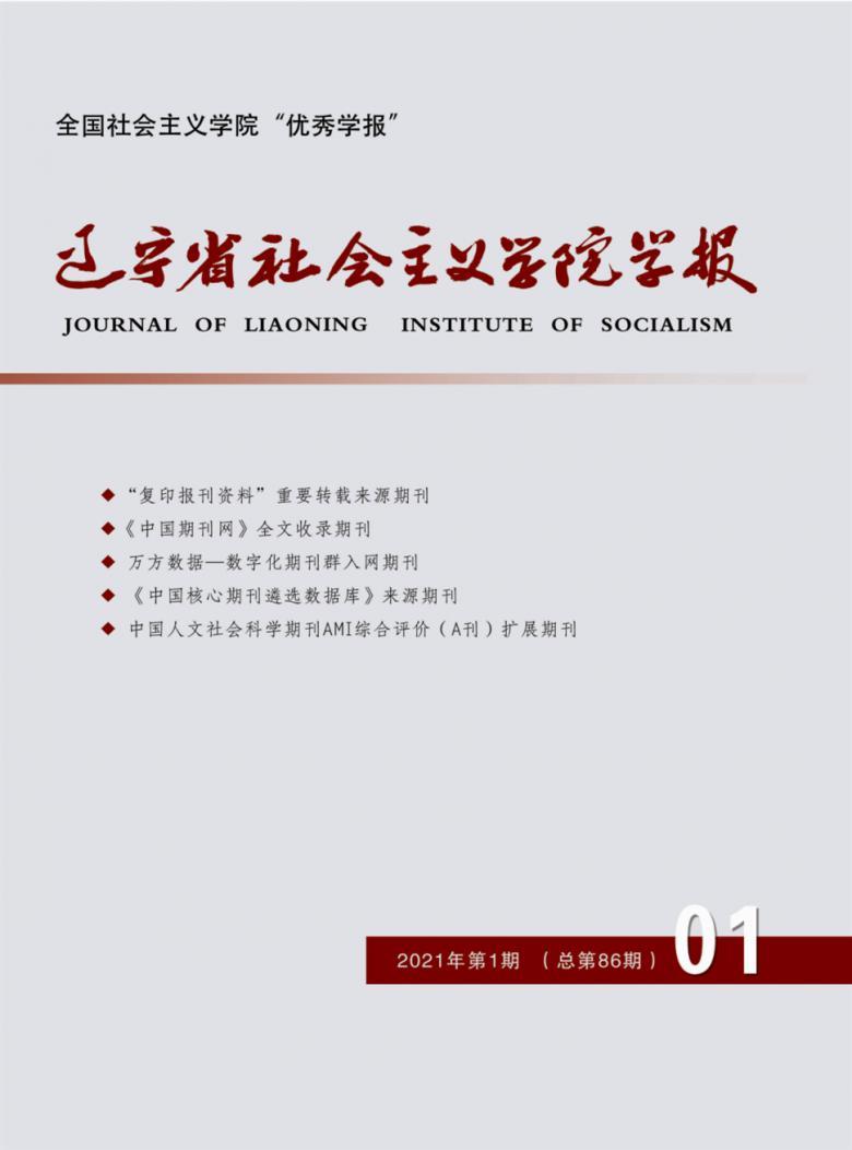 辽宁省社会主义学院学报