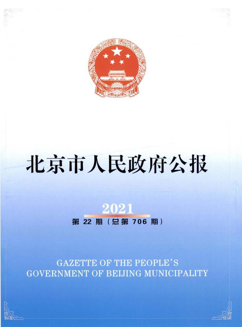 北京市人民政府公报杂志