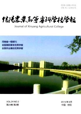 信阳农业高等专科学校学报杂志