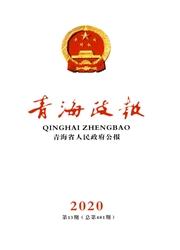 青海政报杂志