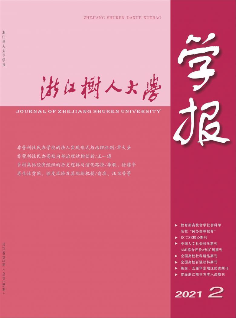浙江树人大学学报杂志