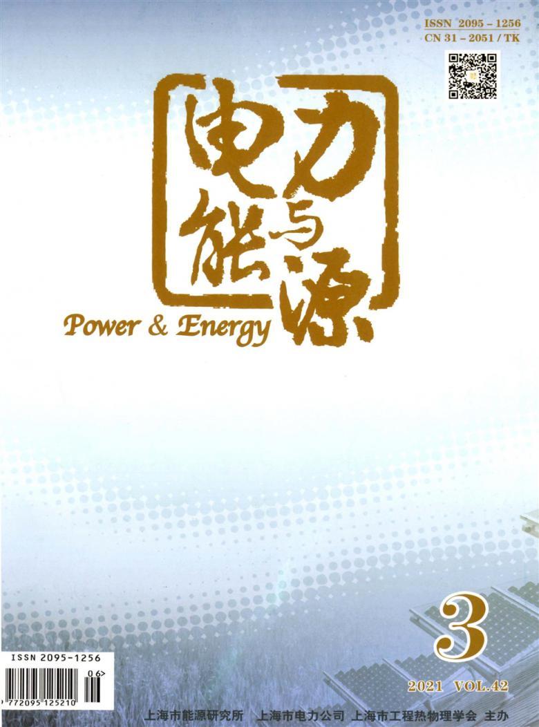 电力与能源杂志