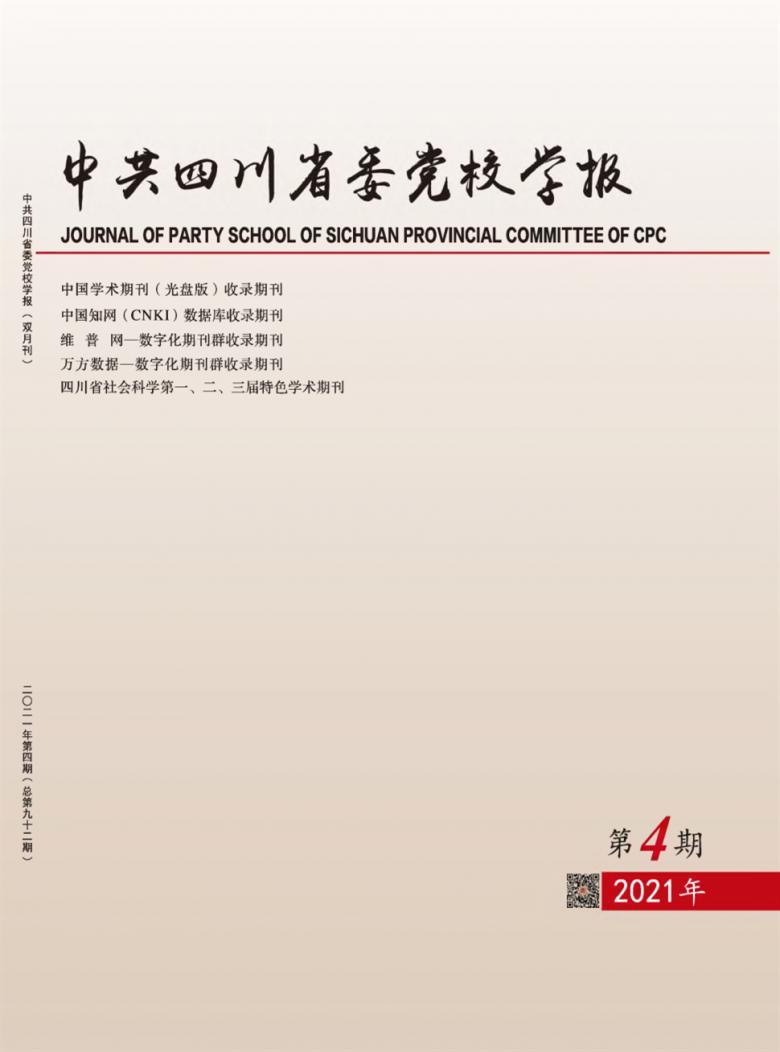 中共四川省委党校学报