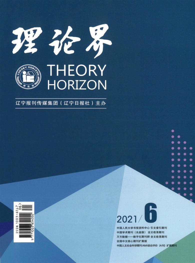 理论界杂志
