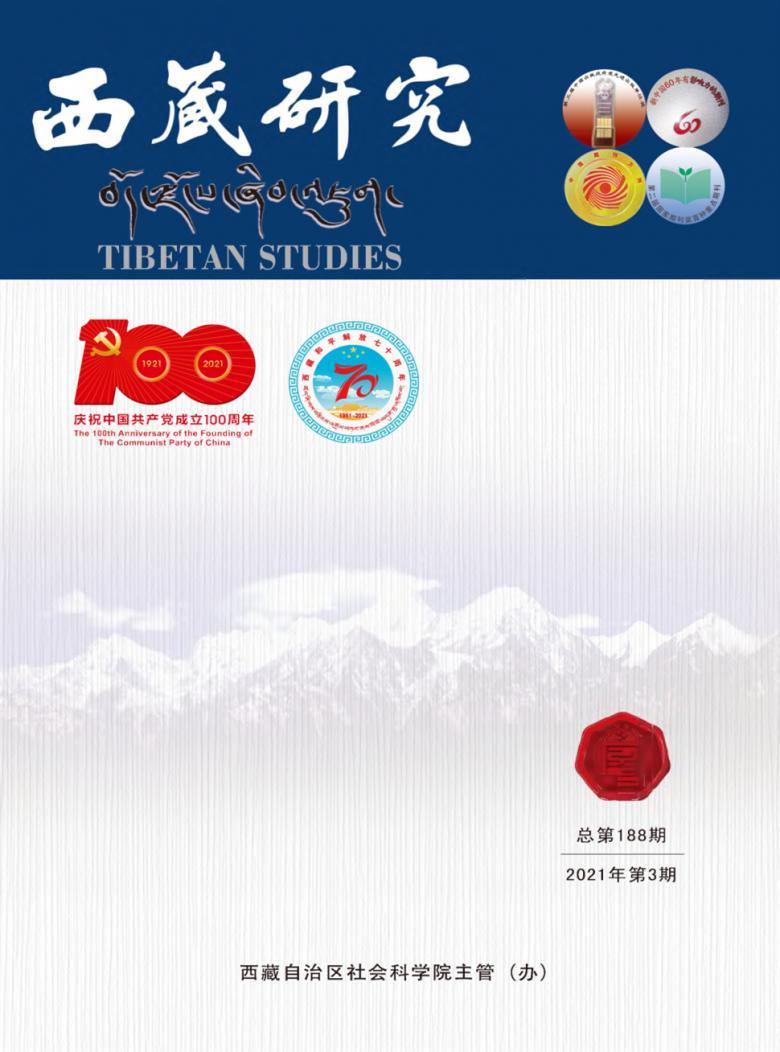 西藏研究杂志