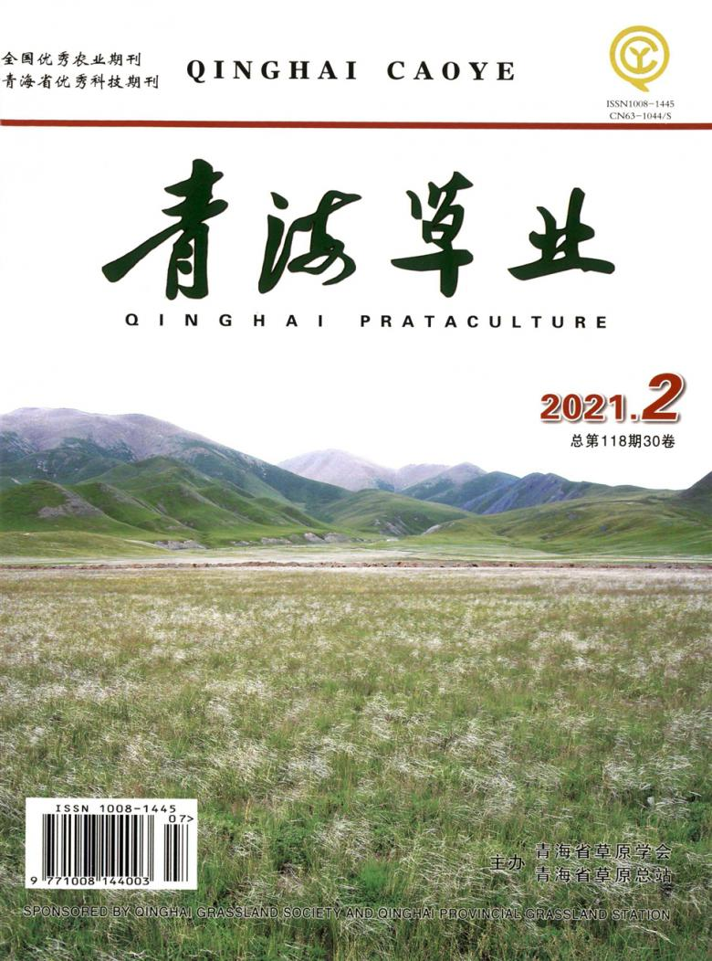青海草业杂志