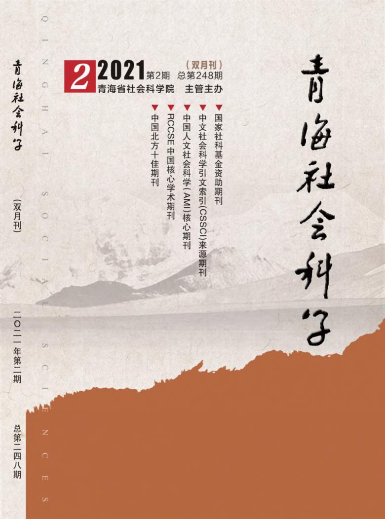 青海社会科学杂志