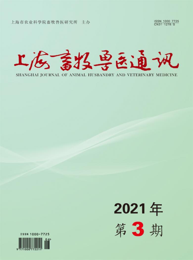 上海畜牧兽医通讯杂志