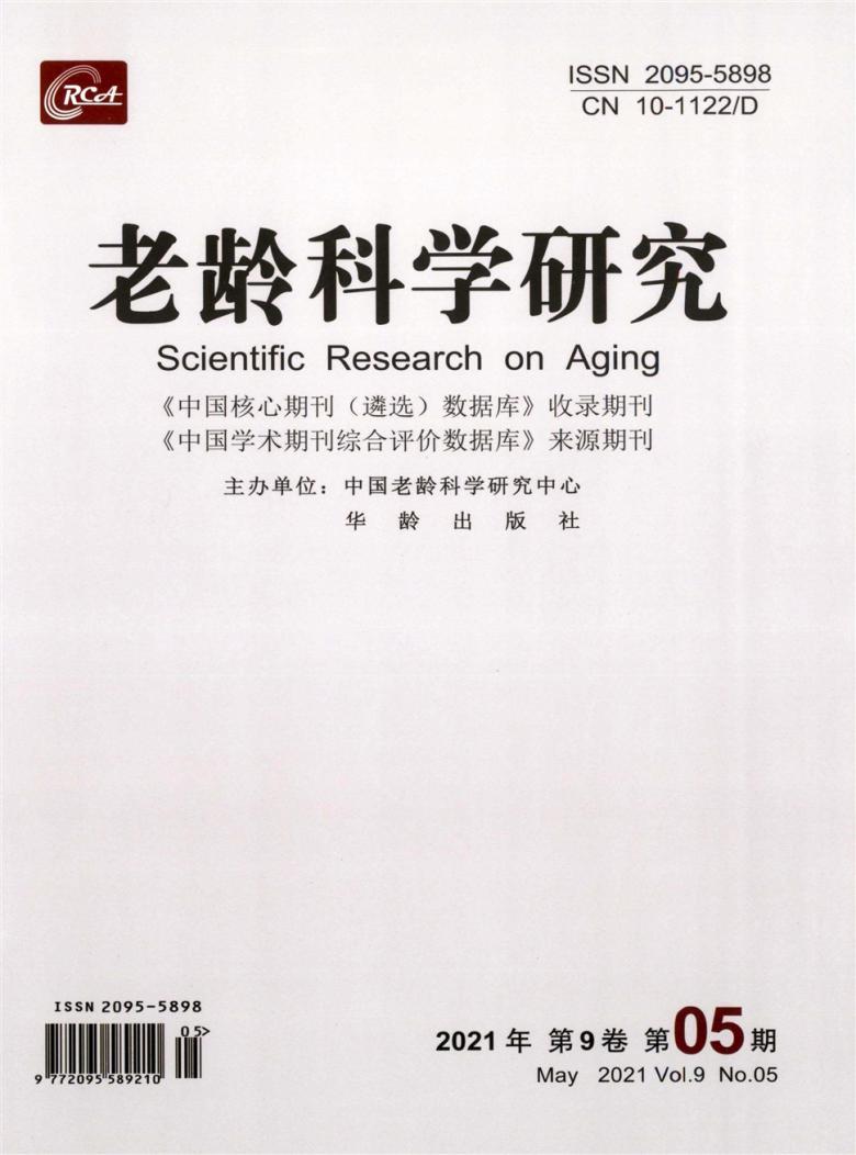 老龄科学研究杂志