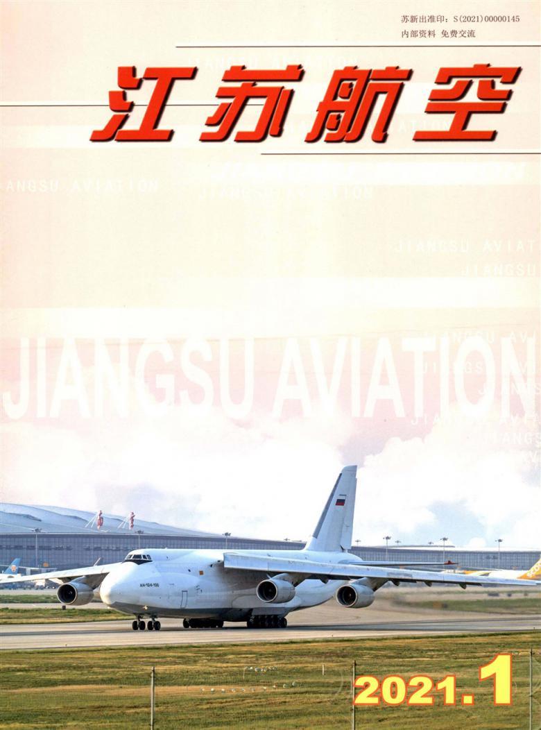 江苏航空杂志