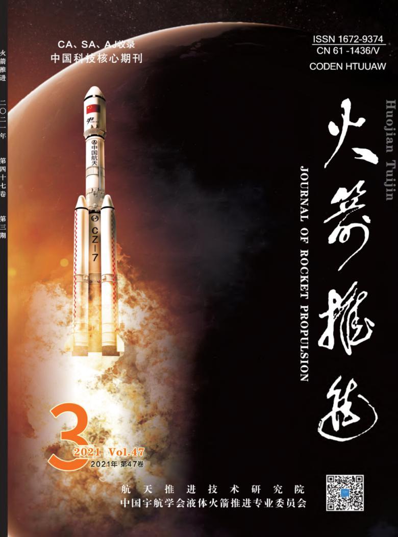 火箭推进杂志