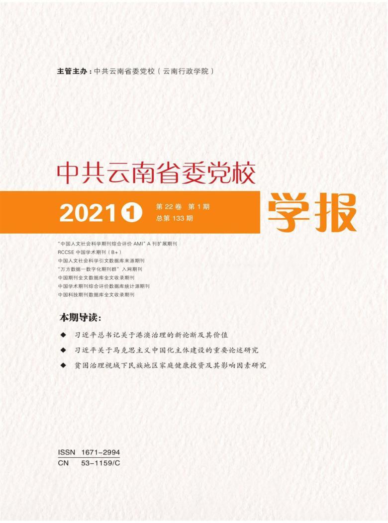 中共云南省委党校学报杂志