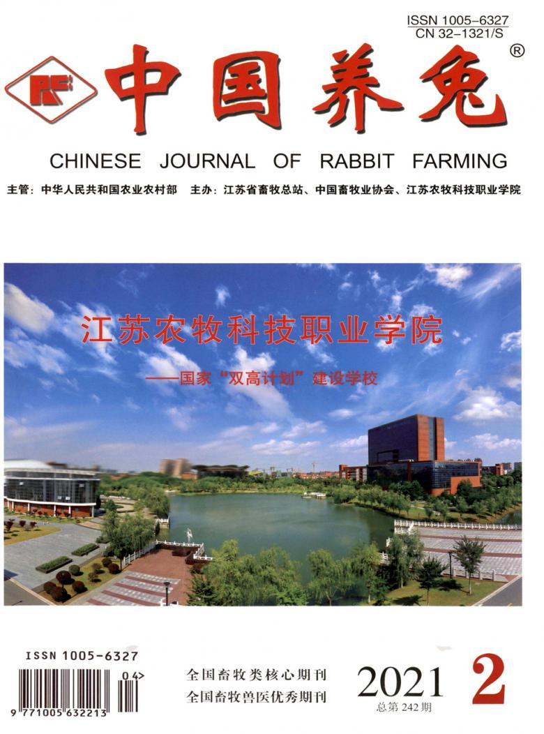 中国养兔杂志