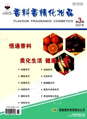 香料香精化妆品杂志