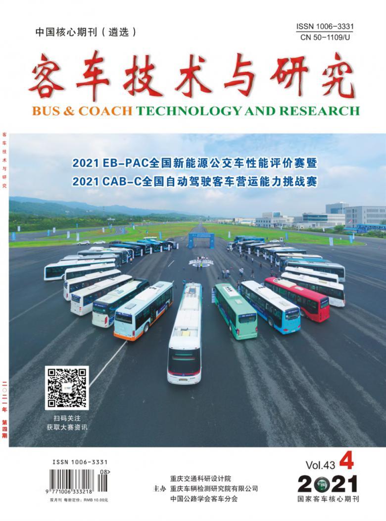 客车技术与研究杂志