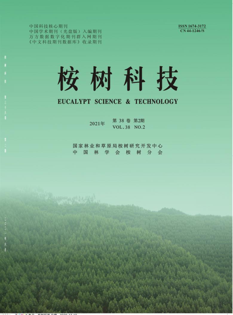 桉树科技杂志