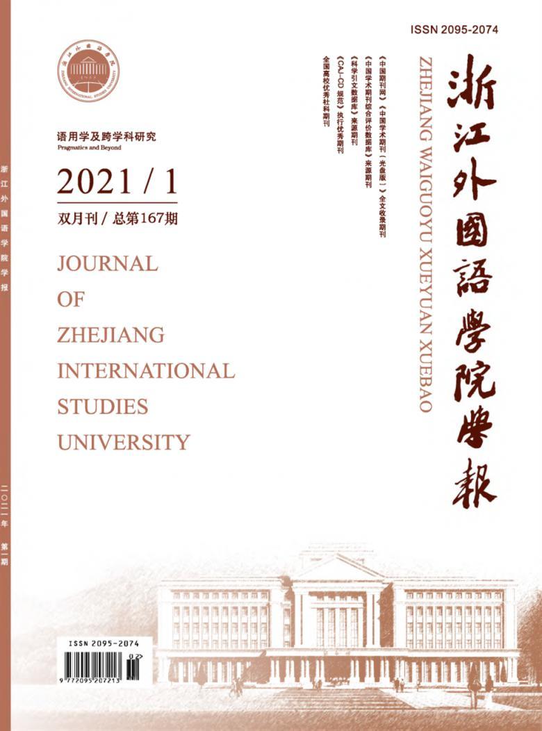 浙江外国语学院学报杂志
