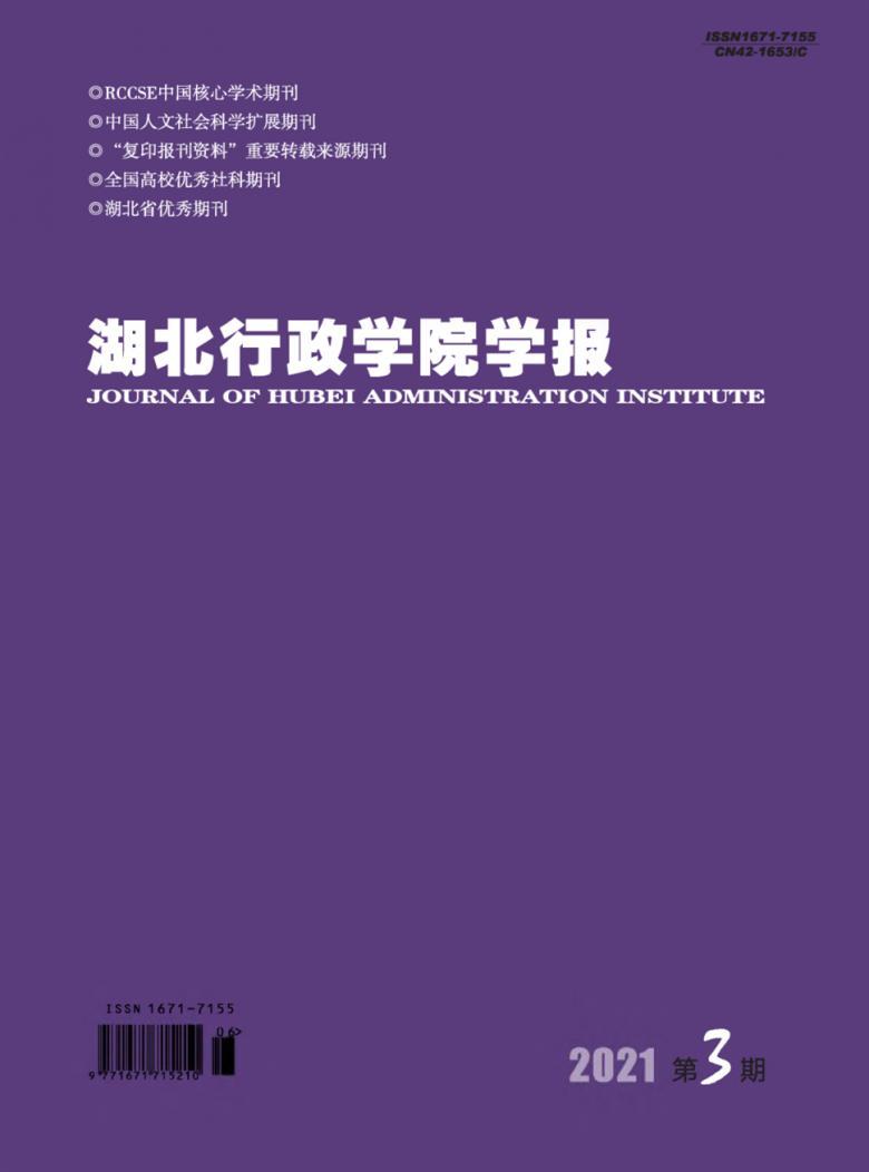 湖北行政学院学报杂志