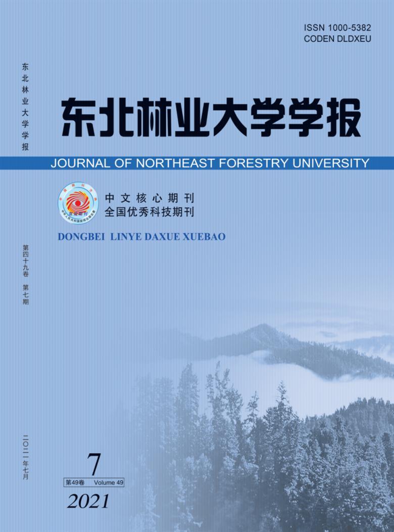 东北林业大学学报杂志