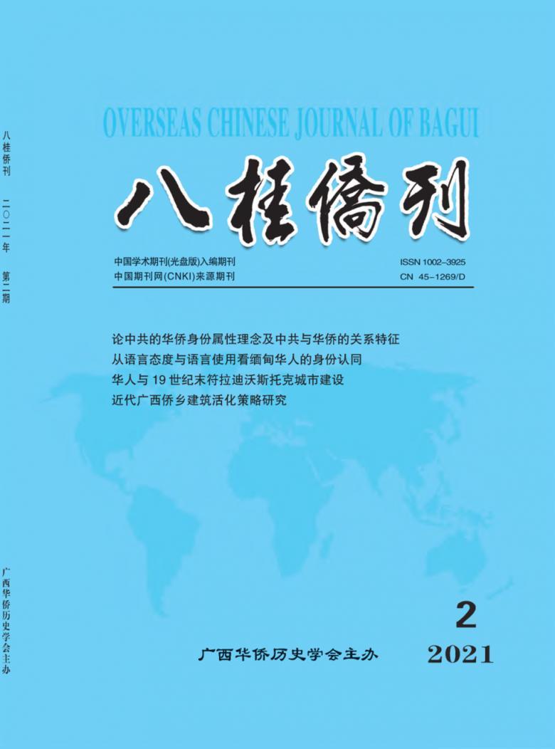 八桂侨刊杂志