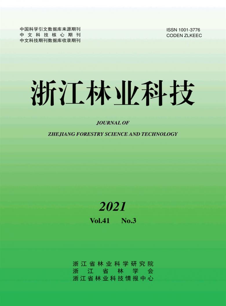 浙江林业科技杂志