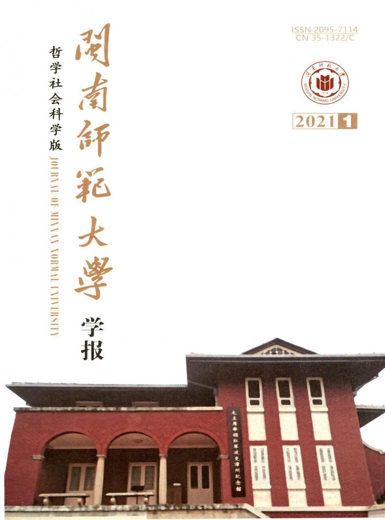 闽南师范大学学报杂志