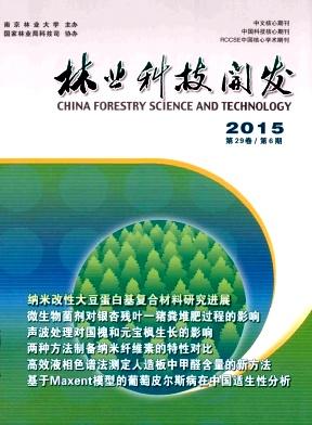 林业科技开发杂志