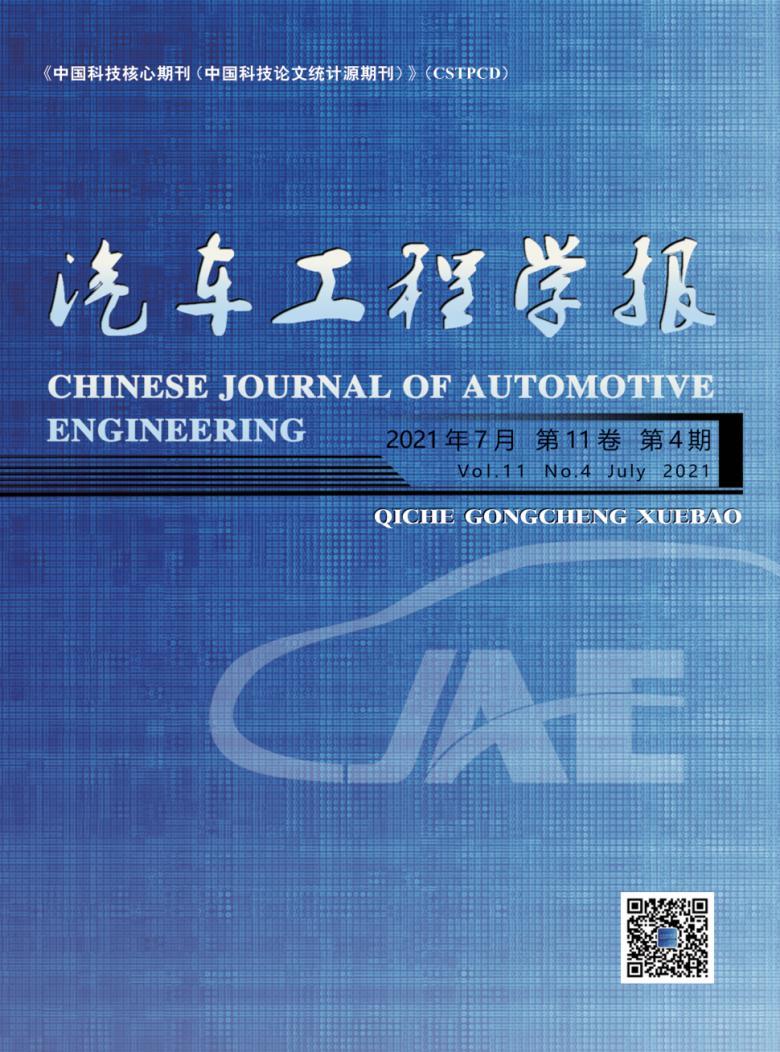 汽车工程学报杂志