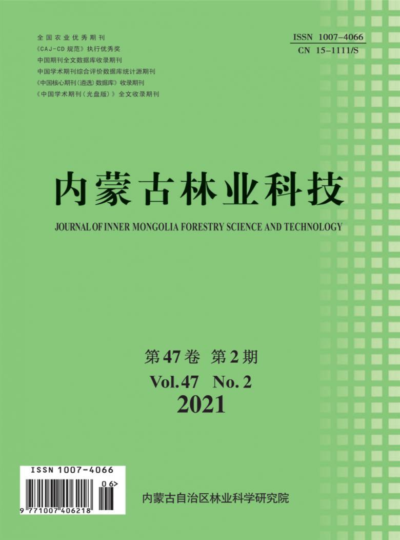 内蒙古林业科技杂志