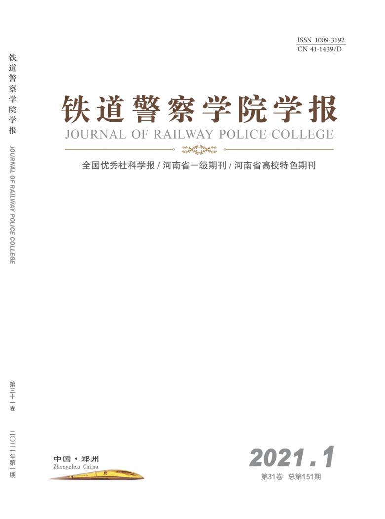 铁道警察学院学报杂志