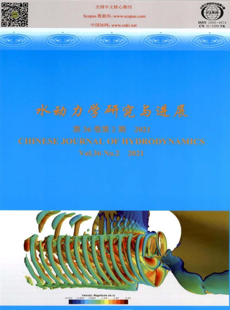 水动力学研究与进展A辑杂志