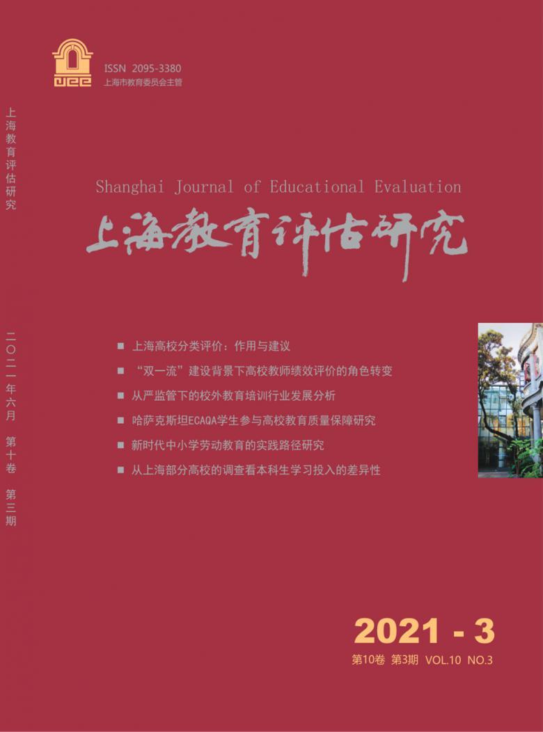 上海教育评估研究杂志