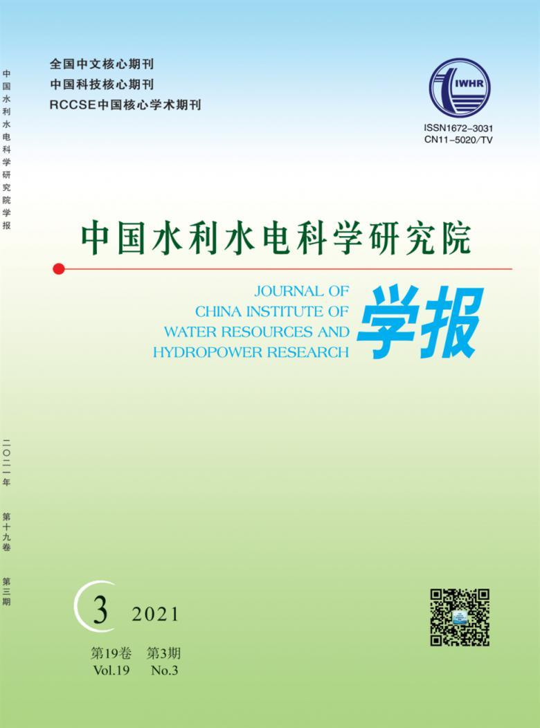 中国水利水电科学研究院学报杂志