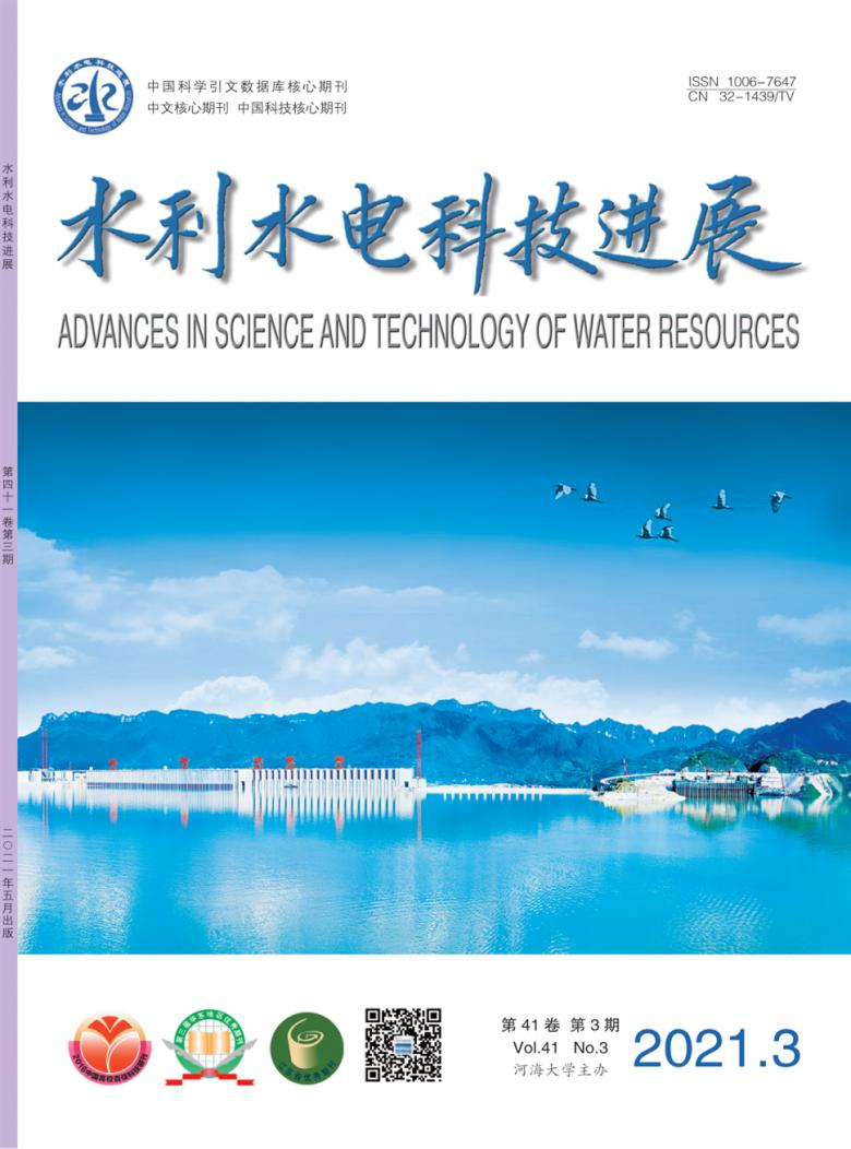 水利水电科技进展杂志