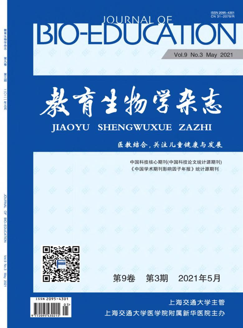 教育生物学杂志