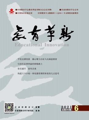 教育革新杂志