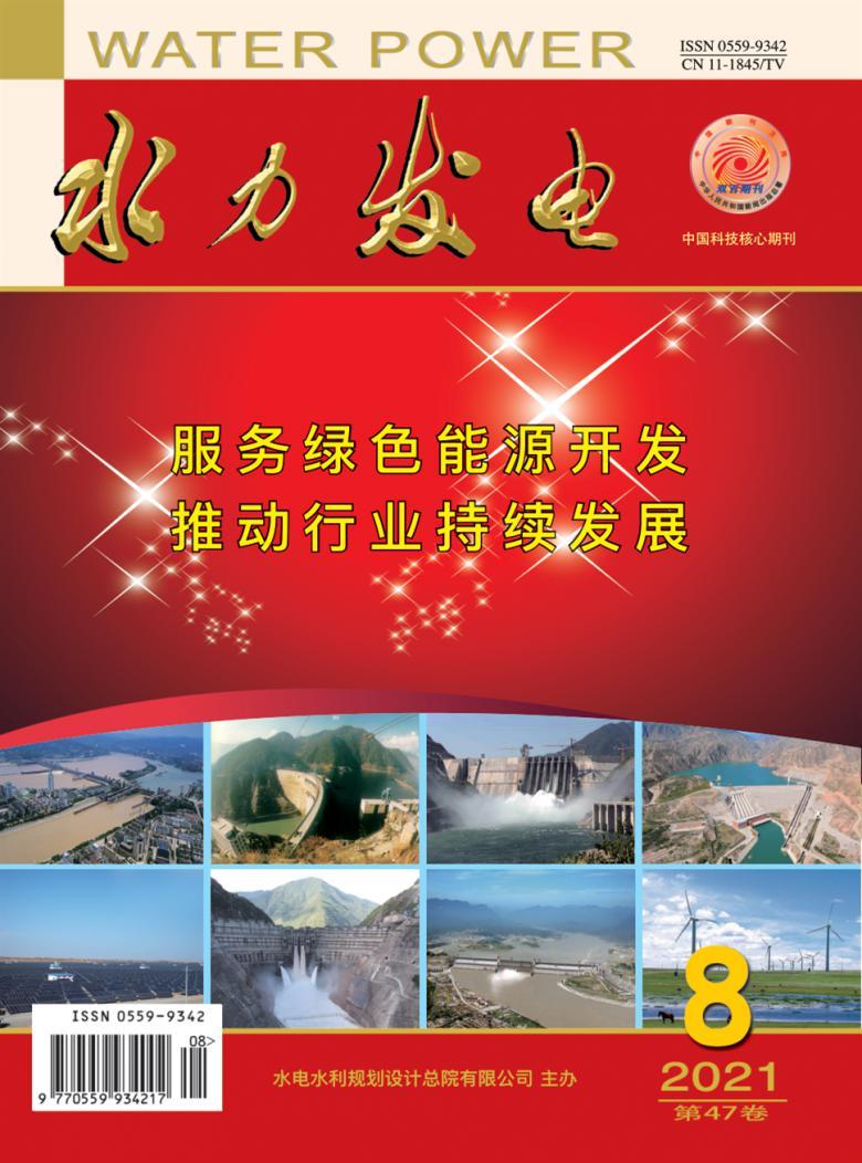 水力发电杂志