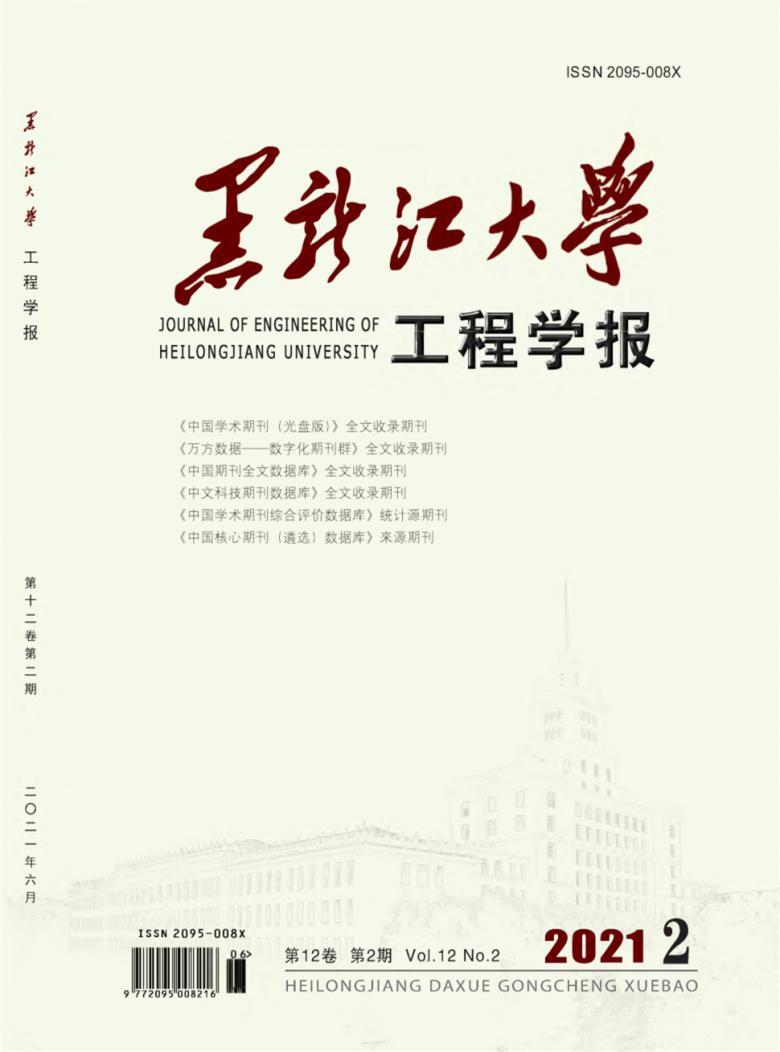 黑龙江大学工程学报杂志
