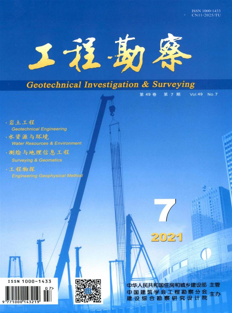 工程勘察杂志
