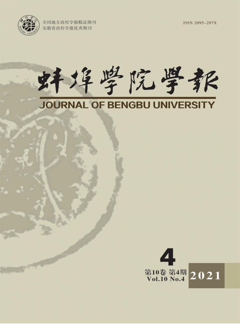 蚌埠学院学报杂志